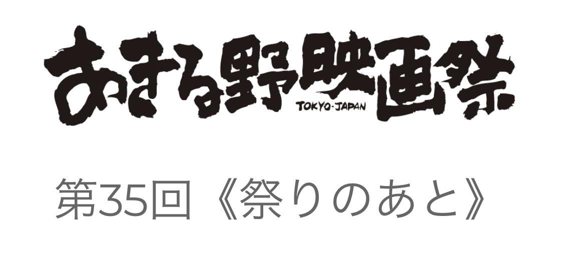 あきる野映画祭
